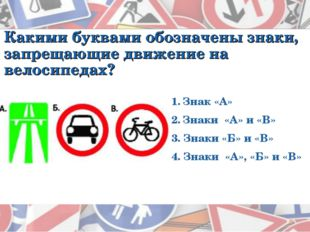 Какими буквами обозначены знаки, запрещающие движение на велосипедах? Знак «А