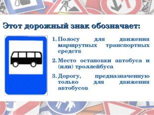 Этот дорожный знак обозначает: Полосу для движения маршрутных транспортных ср