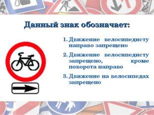 Данный знак обозначает: Движение велосипедисту направо запрещено Движение вел