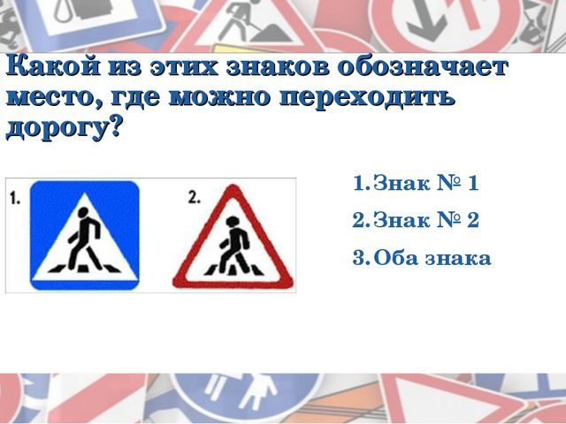 Какой из этих знаков обозначает место, где можно переходить дорогу? Знак № 1...