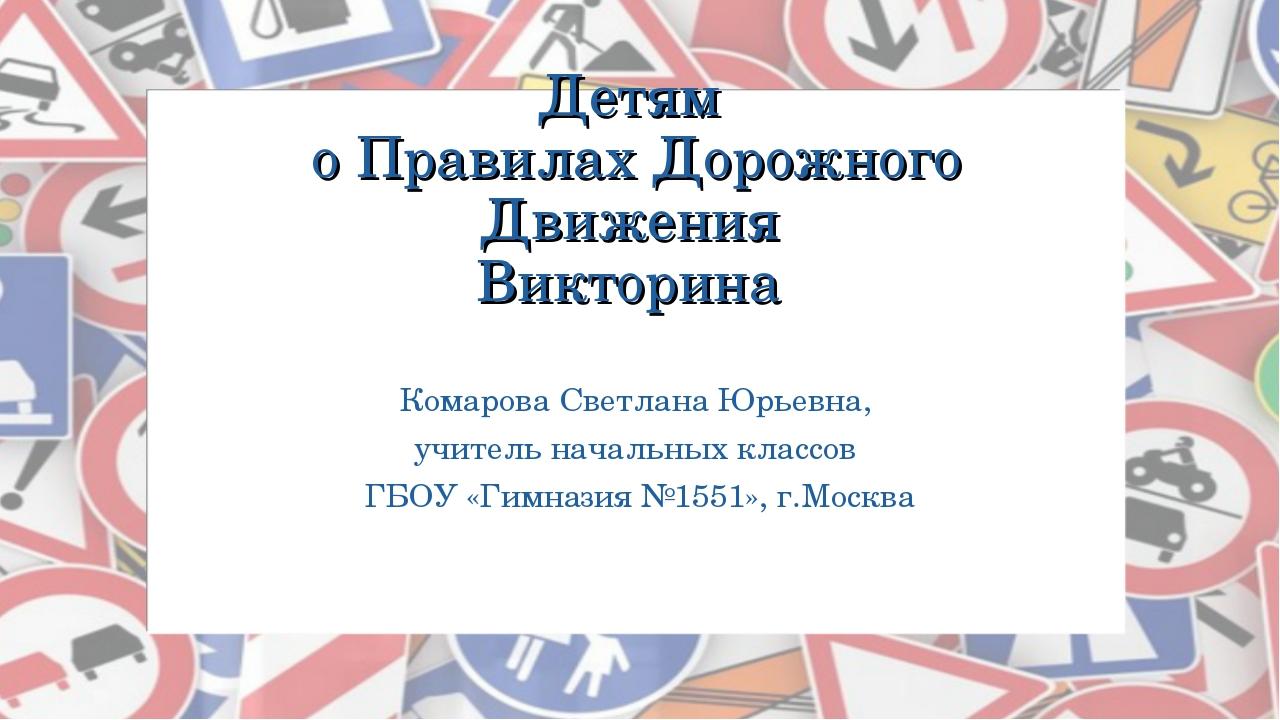 Детям о Правилах Дорожного Движения Викторина Комарова Светлана Юрьевна, учит...
