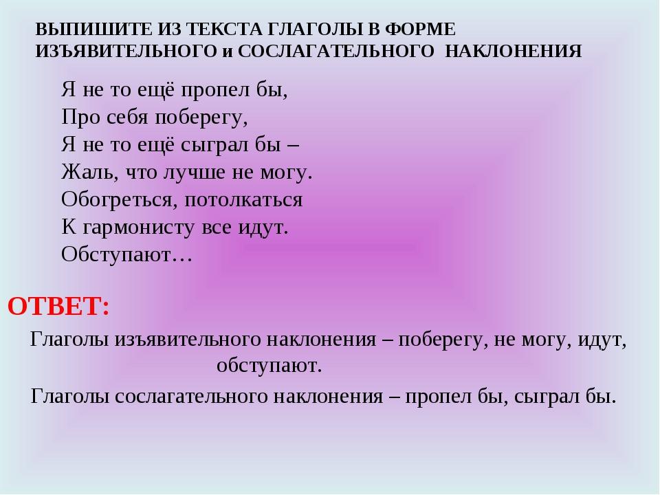 ВЫПИШИТЕ ИЗ ТЕКСТА ГЛАГОЛЫ В ФОРМЕ ИЗЪЯВИТЕЛЬНОГО и СОСЛАГАТЕЛЬНОГО НАКЛОНЕНИ...