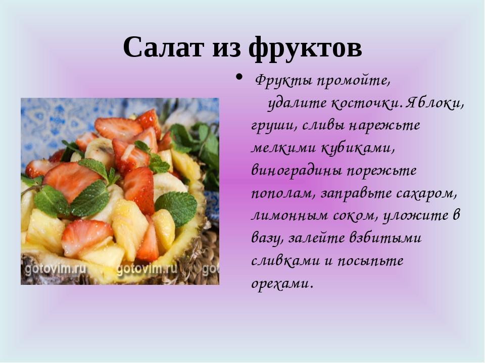 Салат из фруктов Фрукты промойте, удалите косточки. Яблоки, груши, сливы наре...