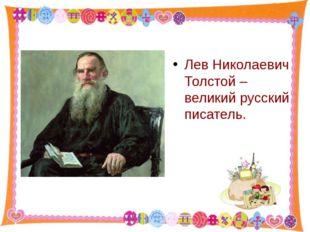 Лев Николаевич Толстой – великий русский писатель. http://aida.ucoz.ru