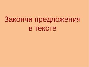 Закончи предложения в тексте http://aida.ucoz.ru