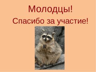 Молодцы! Спасибо за участие! http://aida.ucoz.ru