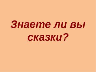 Знаете ли вы сказки? http://aida.ucoz.ru