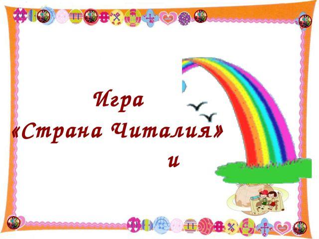 Игра «Страна Читалия» http://aida.ucoz.ru и