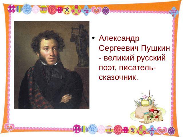 Александр Сергеевич Пушкин - великий русский поэт, писатель-сказочник. http:...