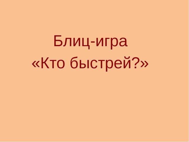 Блиц-игра «Кто быстрей?» http://aida.ucoz.ru