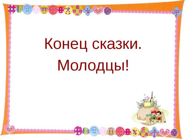 Конец сказки. Молодцы! http://aida.ucoz.ru