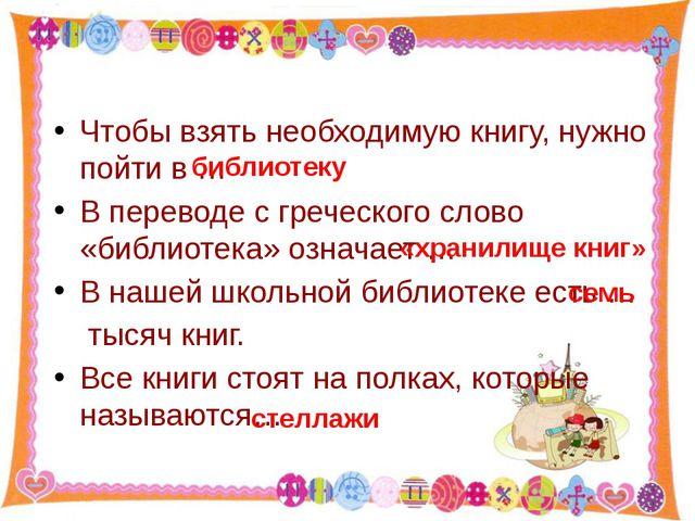 Чтобы взять необходимую книгу, нужно пойти в … В переводе с греческого слово...
