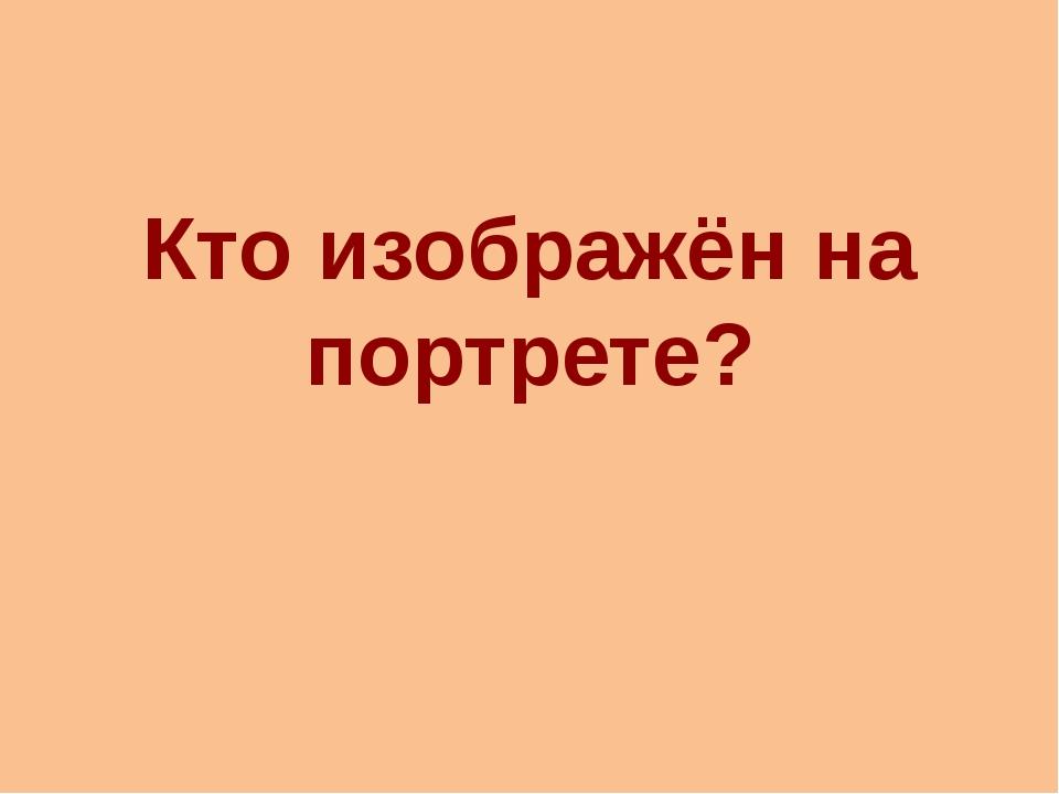 Кто изображён на портрете? http://aida.ucoz.ru