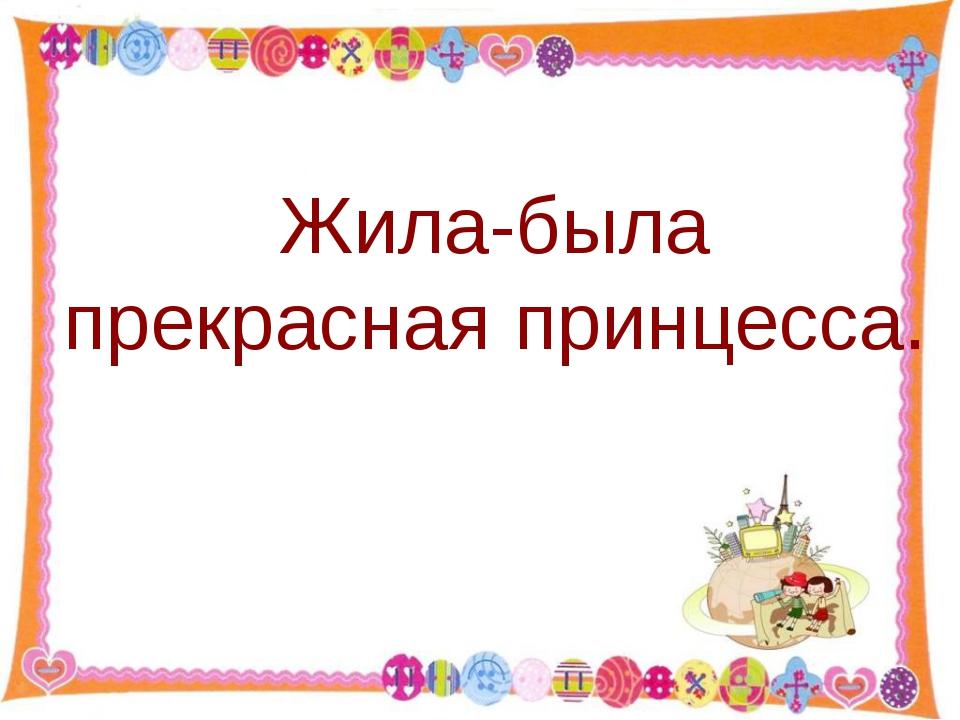 Жила-была прекрасная принцесса. http://aida.ucoz.ru