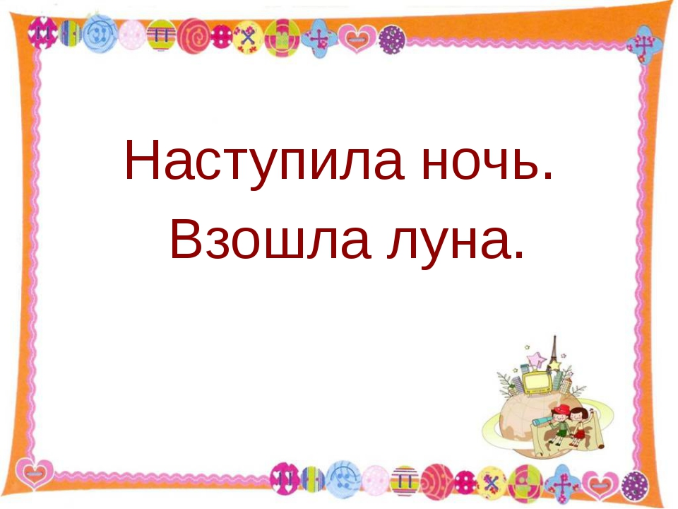 Наступила ночь. Взошла луна. http://aida.ucoz.ru