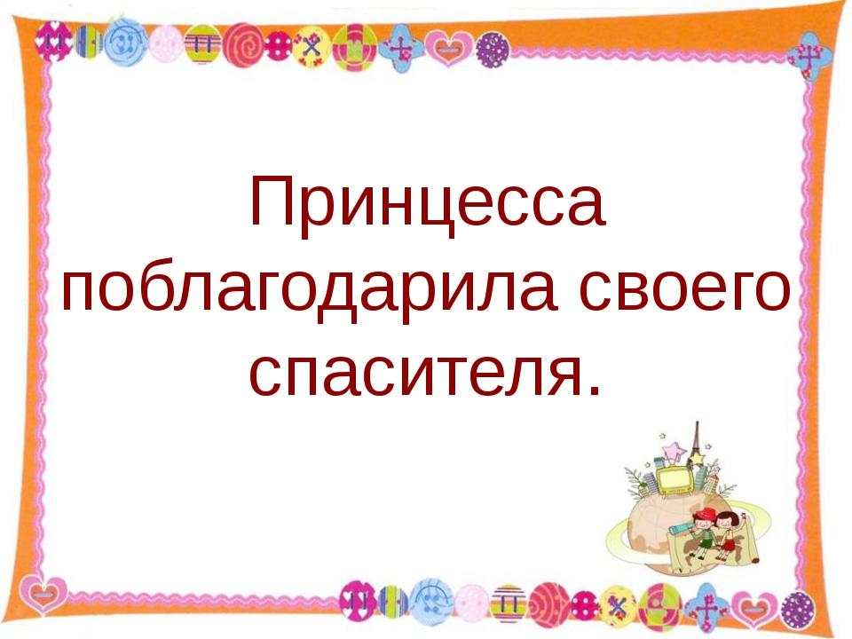 Принцесса поблагодарила своего спасителя. http://aida.ucoz.ru