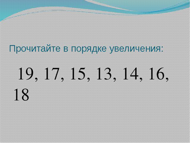 Прочитайте в порядке увеличения: 19, 17, 15, 13, 14, 16, 18