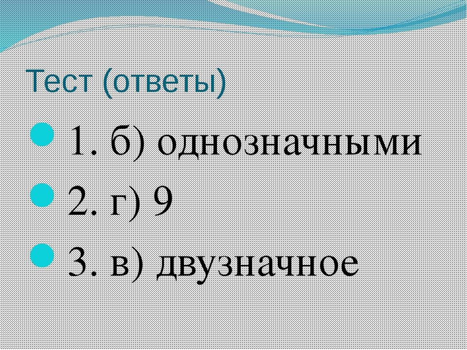 Тест (ответы) 1. б) однозначными 2. г) 9 3. в) двузначное