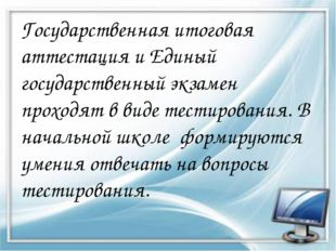 Государственная итоговая аттестация и Единый государственный экзамен проходят