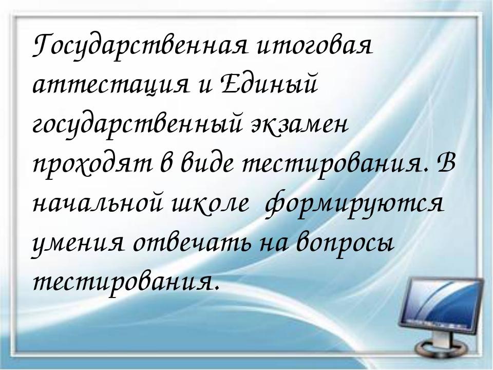 Государственная итоговая аттестация и Единый государственный экзамен проходят...