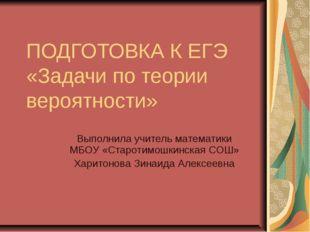 ПОДГОТОВКА К ЕГЭ «Задачи по теории вероятности» Выполнила учитель математики