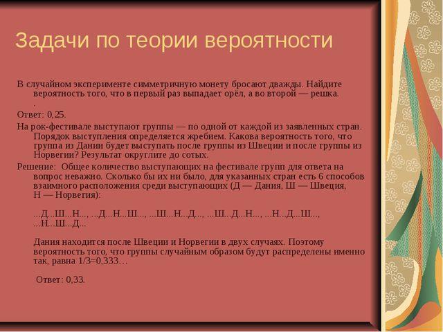 Задачи по теории вероятности В случайном эксперименте симметричную монету бро...