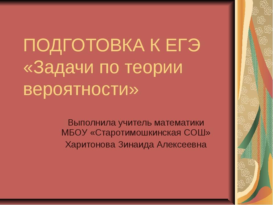 ПОДГОТОВКА К ЕГЭ «Задачи по теории вероятности» Выполнила учитель математики...