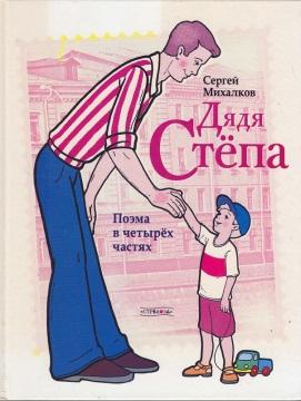 Литература для дошкольников - Книги для детей - купить в интернет-магазине