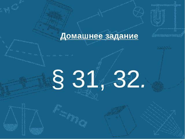 Домашнее задание § 31, 32.