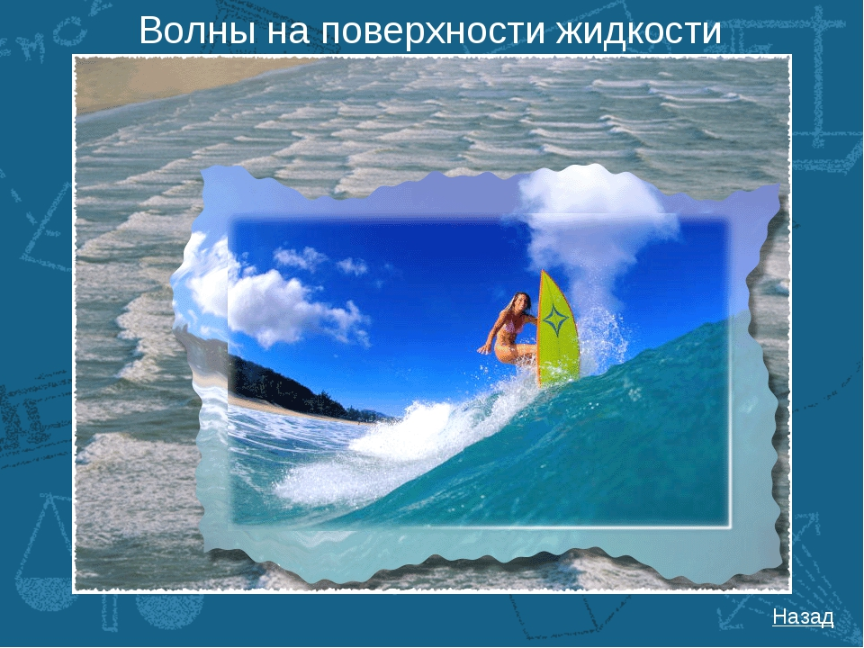 Назад Волны на поверхности жидкости