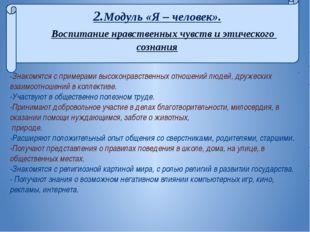 -Знакомятся с примерами высоконравственных отношений людей, дружеских взаимо
