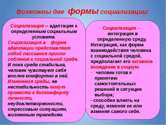 Социализация -- адаптация к определенным социальным условиям. Социализация в...