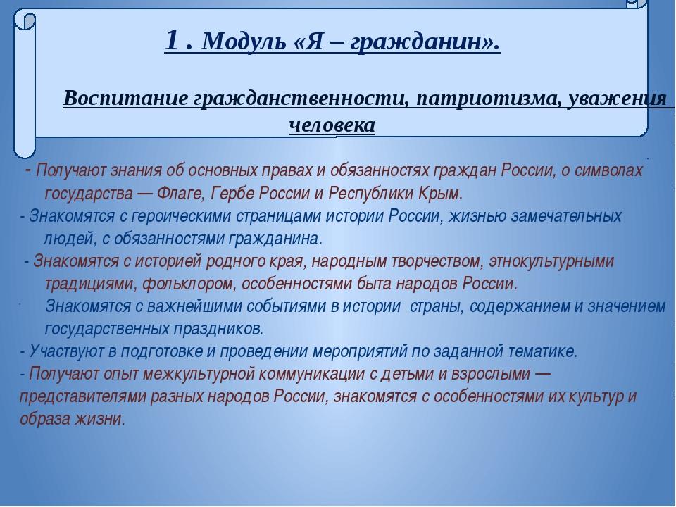 1 . Модуль «Я – гражданин». Воспитание гражданственности, патриотизма, уваже...