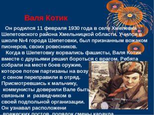 Валя Котик Он родился 11 февраля 1930 года в селе Хмелевка Шепетовского ра