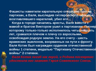Фашисты наметили карательную операцию против партизан, а Валя, выследив гитле