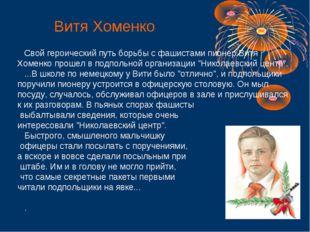 Свой героический путь борьбы с фашистами пионер Витя Хоменко прошел в подп