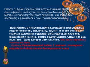 Вернувшись в Николаев, ребята доставили подпольщикам радиопередатчик, взрывч