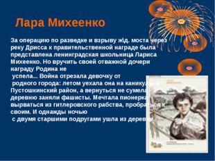 Лара Михеенко За операцию по разведке и взрыву ж\д. моста через реку Дрисса к