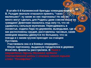 В штабе 6-й Калининской бригады командир майор П. В. Рындин вначале отказал