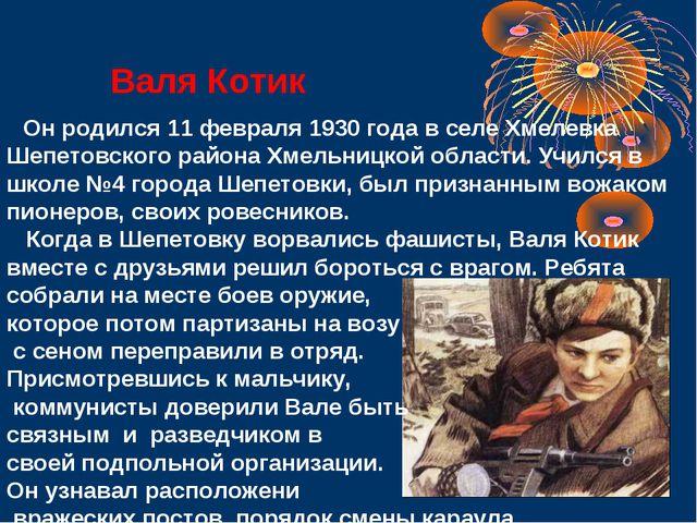 Валя Котик Он родился 11 февраля 1930 года в селе Хмелевка Шепетовского ра...