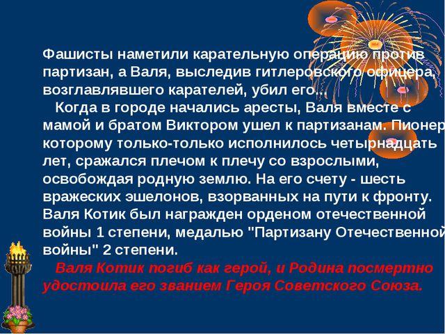 Фашисты наметили карательную операцию против партизан, а Валя, выследив гитле...