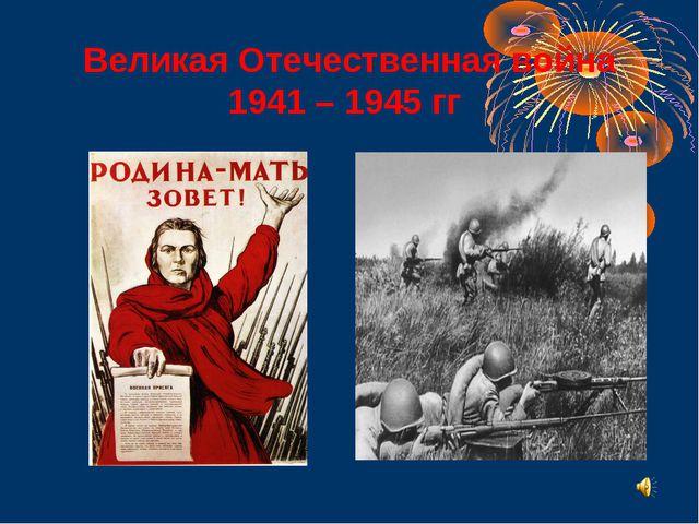 Великая Отечественная война 1941 – 1945 гг