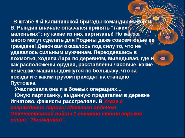 В штабе 6-й Калининской бригады командир майор П. В. Рындин вначале отказал...