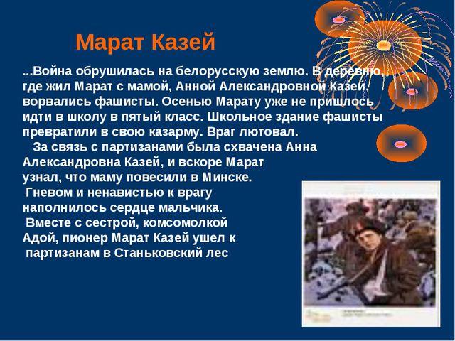 Марат Казей ...Война обрушилась на белорусскую землю. В деревню, где жил Мара...