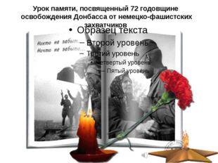 Урок памяти, посвященный 72 годовщине освобождения Донбасса от немецко-фашист