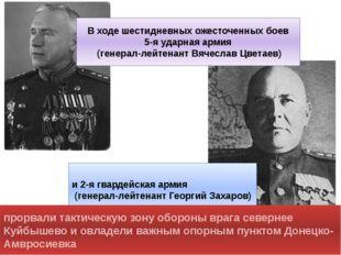 и 2-я гвардейская армия (генерал-лейтенант Георгий Захаров) прорвали тактичес