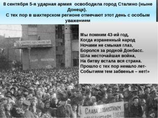 8 сентября 5-я ударная армия освободила город Сталино (ныне Донецк). С тех по