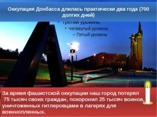 Оккупация Донбасса длилась практически два года (700 долгих дней) За время фа