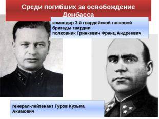Среди погибших за освобождение Донбасса командир 3-й гвардейской танковой бри