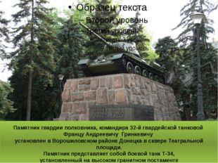 Памятник гвардии полковника, командира 32-й гвардейской танковой Францу Андре